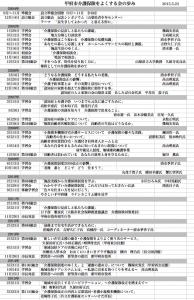 スクリーンショット 2015-11-23 14.26.58